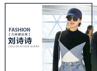 刘诗诗清爽造型英气十足,几何图案针织衫简单还能不平庸