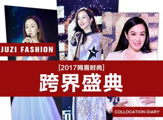 娄艺潇、郁可唯玩转跨界时尚,2017网易时尚年度跨界盛典很热闹!