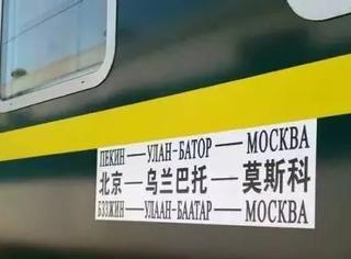 北京开往莫斯科的列车,沿途风光美呆了!