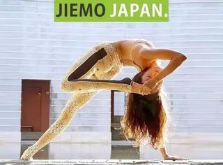 这位住在日本的女子,在Ins上有17万粉丝!不仅腿长臀翘样貌美、练得一身好瑜伽,还时髦到不像话!