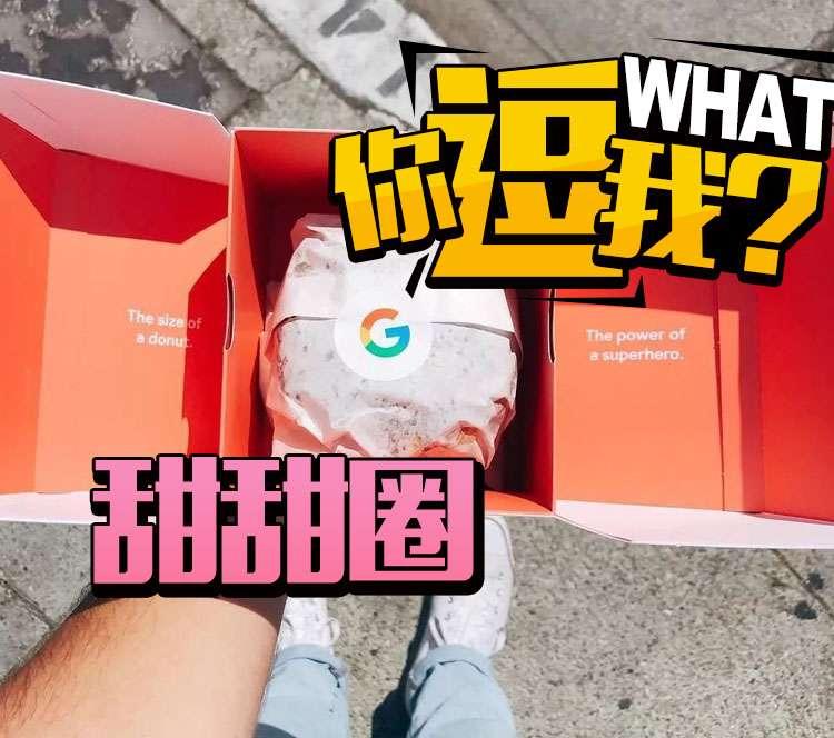 Google卖起了甜甜圈???