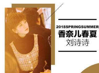刘诗诗帅气出席香奈儿活动,暖姜黄毛绒包甜美抢镜!
