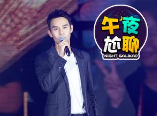 王凯、陈学冬、张翰…聊聊你们心中被演戏事业耽误的歌手吧?