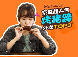 一份京城人气TOP3的烤猪蹄外卖大测评,请签收!