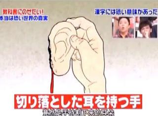 日本学者研究汉字,还牵扯出了一堆恐怖故事