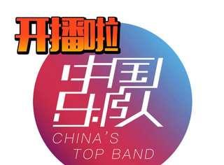 期待已久的《中国乐队》终于要开播啦!