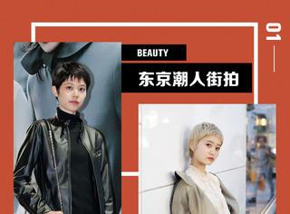 不论脸长得美丑,东京的潮人都一定会给自己留个酷酷的发型