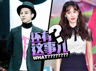 权志龙与李珠妍约会照被爆?他俩的快手小视频不是才曝光!