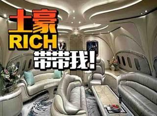 顶级富豪的私人飞机内部什么样?你们真的不好奇嘛