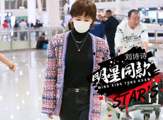 刘诗诗现身机场,全身Chanel新品低调休闲又不失优雅气质~