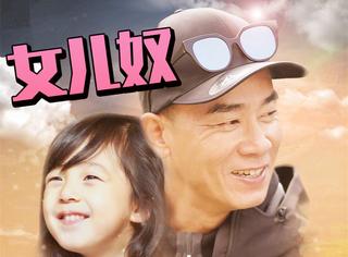 陈小春就是大写加粗的女儿奴,他和Jasper大概是塑料父子情吧