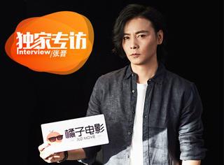 专访张晋:入行18年第一次做主演,生活并没有因此而变得热闹