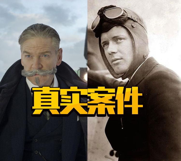 传奇飞行员、婴儿绑架案,《东方快车谋杀案》背后的真实案件也很精彩
