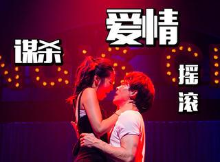 一部掺杂了爱情、谋杀、婚姻的年轻派音乐剧,看到文末有福利!