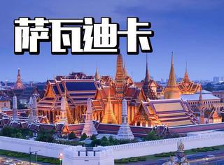 第一次去泰国旅游不知道注意什么?别慌,橘子君来帮你!
