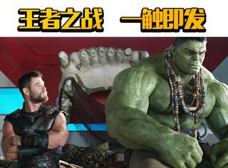 从造型到女人缘,雷神和绿巨人大战5个回合,你猜谁是最强复仇者?