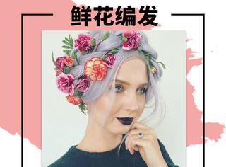 发型这么多,你看过用鲜花来编发的吗?