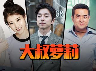 "IU、张嘉译、李秉宪都要""大叔配萝莉"",这是电视剧新趋势吗?"