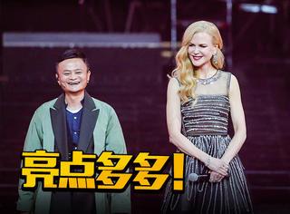 章子怡给汪峰买内裤、马云正式以演员出道,双11晚会的亮点都在这了!