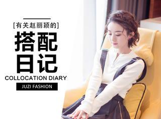 赵丽颖最新活动造型,卷发+背带裙少女超可爱!