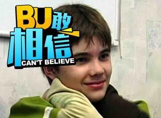 俄罗斯这位boy说:我在地球上重生之前,是住在火星的