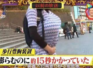 这档深夜综艺,藏着日本人哪些奇葩想法?