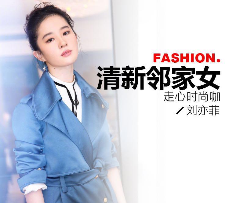 刘亦菲现身电影发布会,一身浅蓝风衣外套不改少女气息~