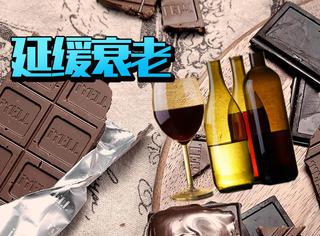 吃巧克力、喝红酒会让你的细胞变得更年轻!