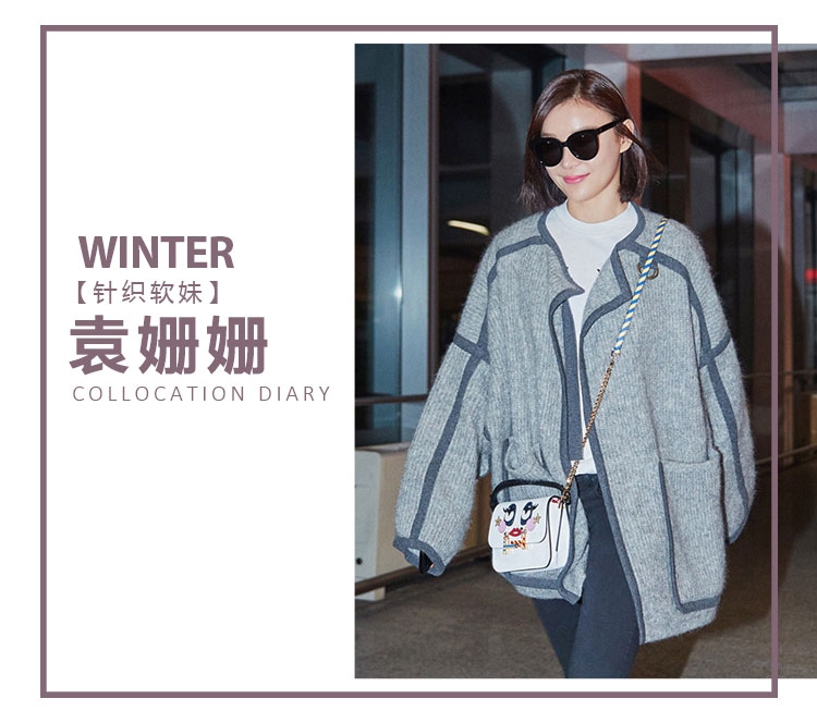 袁姗姗针织外套温暖上线,巧用白色秋冬造型也能清新自如