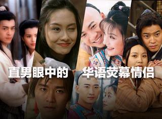 虎扑直男票选华语荧幕情侣TOP10,《还珠格格》竟有两对情侣上榜!