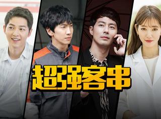 泰妍、李鐘碩用本名出演,李光洙來回串場,韓劇客串陣容都這么強!