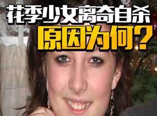 花季少女自杀家中,母亲从Facebook着手搜寻真相