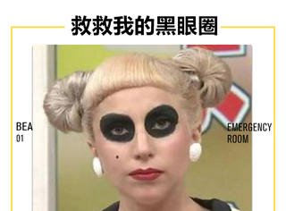 天天修仙,你的黑眼圈可怎么办?