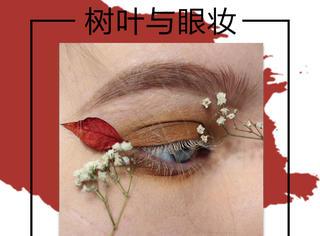 你以为花草树叶只能拿来观赏吗?不,它们还能用来化妆!