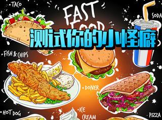"""揭发你的""""小怪癖"""",速食套餐里你第一口吃的是什么?"""