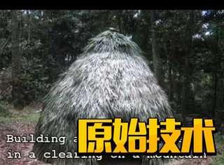 钻木取火、野外生存,这是真正的原始技术