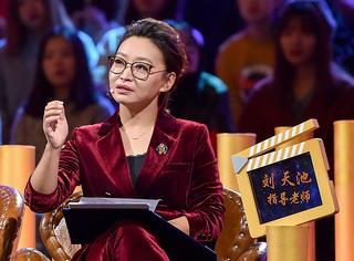 嚴謹認真的劉天池老師,應該稱得上《演員的誕生》里最懂表演的!