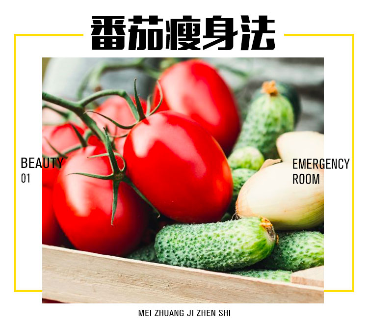 三餐照吃,再多吃几个番茄也能减肥?