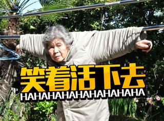当这个日本老奶奶爱上摄影以后,就再也停不下来了