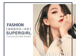 敢拼敢堅持的宋茜,做自己的Super girl!