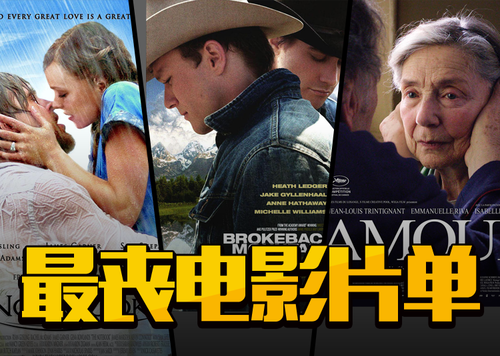 人生苦短爱情已逝,看完21世纪最丧20部电影简直想要去买醉!
