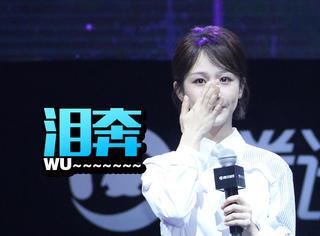 自卑、不自信、不适合做演员想退出,杨紫在演讲中哭了...