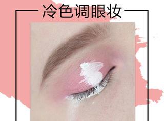 冷色调眼妆真的如想象中的一样难以驾驭吗?