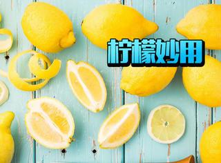 柠檬除了泡水喝还有这么多用处