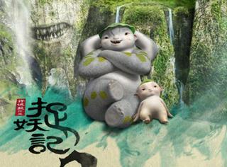 《捉妖记2》井柏然、白百何携手胡巴再闯江湖,嘟嘴叹气的胡巴简直萌化了!
