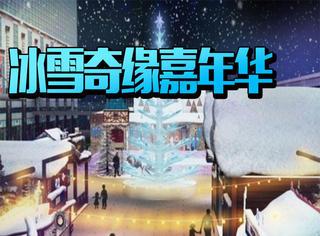 5米大雪怪,12米圣诞树,台北冰雪嘉年华只等你来变身冰雪女王