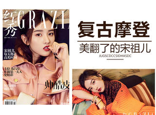 """98后人气小花宋祖儿登上""""红秀GRAZIA """"杂志双封面,精致红唇妆容的她演绎别样复古摩登。"""