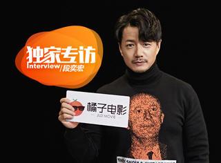 专访段奕宏:如果是曹保平,可以直接撕,但面对新导演,我要克制