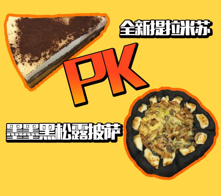 必胜客推出新品,高大上的黑松露披萨和不起眼的提拉米苏谁更强