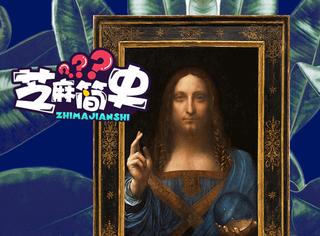 达·芬奇1500年前花7年作了一幅画,现在拍卖值近30个亿